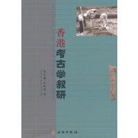 香港考古学叙研