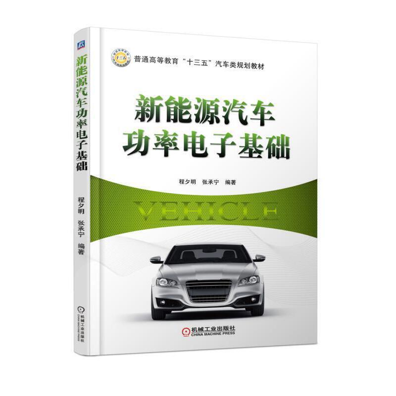 新能源汽车功率电子基础