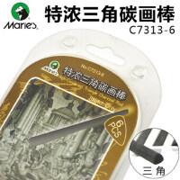 炭精棒/马利牌三角浓炭画棒C7313-6 炭精条 素描用笔素描 铅笔套装