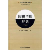 围棋手筋辞典 下卷 9787538162011