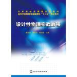 [二手旧书9成新]设计性物理实验教程(唐亚明)唐亚明,葛松华,杨清雷 9787122224125 化学工业出版社