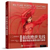 拍出绝世光线 摄影师的最美用光技巧解密 摄影书籍 摄影用光 人像用光