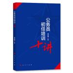 公务员初任培训十讲(MZJ)*