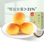 【良品铺子 椰丝球300g*1袋】原味特产点心椰蓉球酥椰子糕黄金球休闲零食糕点