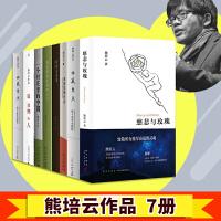 正版 熊培云作品集全7册 西风东土/自由在高处/一个村庄里的中国/重新发现社会/我是即将来到的日子等 理想国熊培云的书