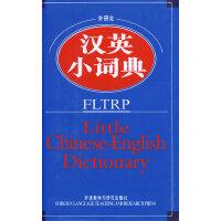 外研社汉英小词典(新)