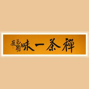 中国美协会员 范扬(茶禅一味)ZH497