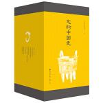 文物中国史(全八册)(平装)