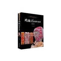 章石皇后-鸡血石收藏与鉴赏