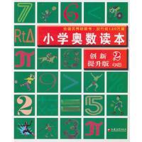 小学奥数读本:创新提升版2年级