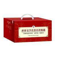 世界文学名著名译典藏(8) 长江文艺出版社