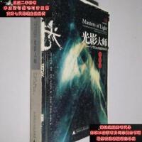 【二手旧书9成新】光影大师:贝贝特艺术广场电影馆系列9787563340361