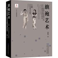 旗袍艺术――多维文化视域下的近代旗袍及面料研究 上篇 历史的阐述与解读 中国纺织出版社