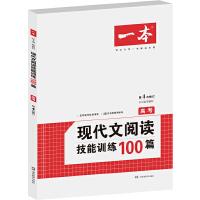 开心语文 第4次修订 现代文阅读技能训练100篇高考 名师编写审读 28所名校联袂推荐