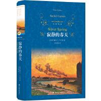 经典译林:寂静的春天(教育部部编教材初中语文八年级上推荐阅读)