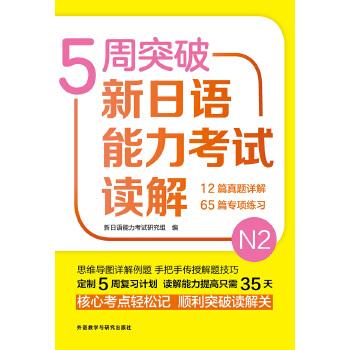 5周突破新日语能力考试读解N2