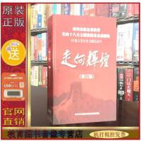 正版 党史光盘 走向辉煌 修订版(11DVD)光盘影碟片 正规北京增值税机打发票 满500送16G U盘