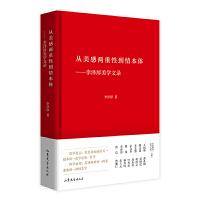 从美感两重性到情本体--李泽厚美学文录(精) 山东文艺出版社