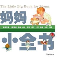 妈妈小全书