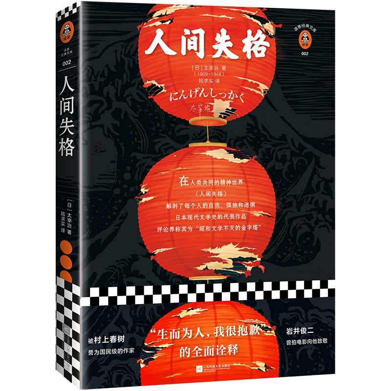 """人间失格(""""生而为人,我很抱歉""""的全面诠释)(读客经典文库)《人间失格》是日本文豪太宰治的名句——""""生而为人,我很抱歉""""的全面诠释,也是太宰治的绝笔之作。《人间失格》创下了日本史上销量前三的文学奇迹。 读客出品。"""