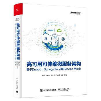 高可用可伸缩微服务架构:基于Dubbo、Spring Cloud和Service Mesh