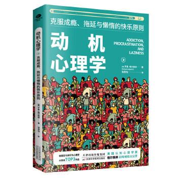 动机心理学(pdf+txt+epub+azw3+mobi电子书在线阅读下载)