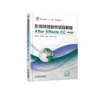 影视特效制作项目教程AFTER EFFECTS CC(中文版)/原旺周 机械工业出版社