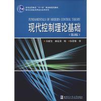 现代控制理论基础(第2版) 哈尔滨工业大学出版社