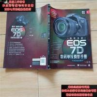 【二手旧书9成新】器材专家3 佳能EOS 7D数码单反摄影手册9787515300733
