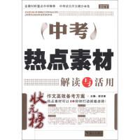 状元榜:中考热点素材解读与活用 梁洪俊 9787540758240
