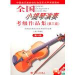 中国音乐家协会社会音乐水平考级教材:全国小提琴演奏考级作品集(第3套)(第8级)(附光盘)