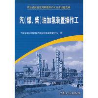 汽油加氢装置操作工(职业技能鉴定国家题库石化分库试题选编)