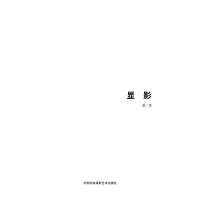 第五届中国济南国际摄影双年展学术成果-显影(第2季)