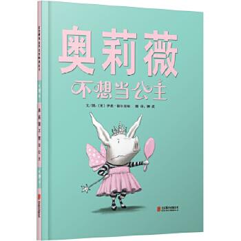 奥莉薇不想当公主 ★曹格和妻子吴速玲推荐的绘本《奥莉薇不想当公主》★学校推荐的绘本:一只充满活动,充满想象力,特立独行的小猪,她不受世。俗的约束,总是让生活充满情趣。(启发童书馆出品)