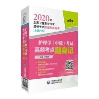 2020年全国卫生专业技术资格考试 护理学(中级)考试高频考点随身记(主管护师)