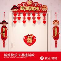 结婚婚庆用品婚房装饰布置卧室新房对联门帘喜字创意拉花对联套装