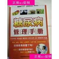 【二手旧书九成新医学】糖尿病管理手册 /北京紫光格林泰乐经贸有