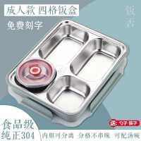 304不锈钢保温饭盒便当盒四格快餐盘分格4格学生成人带盖食堂简约