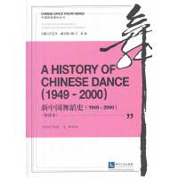 A History of Chinese Dance:(1949-2000)