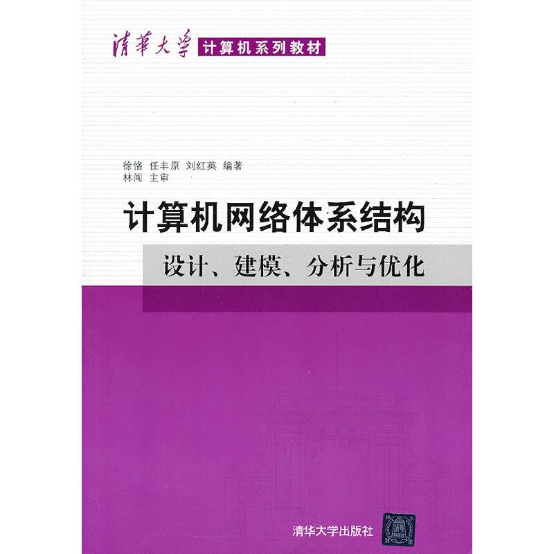 计算机网络体系结构:设计、建模、分析与优化(清华大学计算机系列教材)