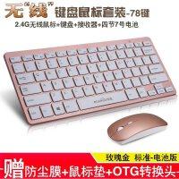 键盘鼠标套装 2018新款无线键盘鼠标套装充电薄笔记本外接家用办公电脑迷你小键盘 {配防尘膜加鼠标垫}