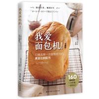 【二手书旧书95成新】 我爱面包机!(珍藏版) 日本主妇之友社 9787530492116