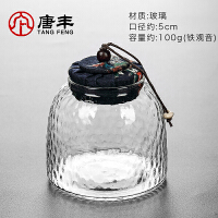 唐丰小茶叶罐玻璃随身户外醒茶罐家用防潮密封罐单个透明小号茶仓