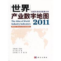 世界产业数字地图 2011