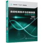 自动检测技术与控制装置――信息化教程(王永红)(第二版)