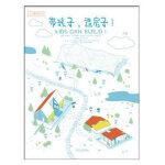 小小建筑家丛书《带孩子,造房子1》