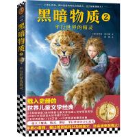 黑暗物质2:平行世界的精灵10~16岁国际大奖童书(载入史册的世界儿童文学经典!关于魔法、精灵、神话、平行世界的奇幻旅