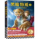 黑暗物质2:平行世界的精灵10~16岁国际大奖童书(载入史册的世界儿童文学经典!关于魔法、精灵、神话、平行世界的奇幻旅程)