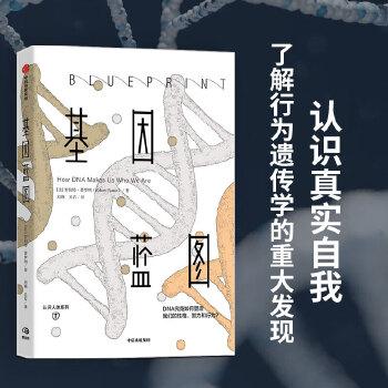 基因蓝图(pdf+txt+epub+azw3+mobi电子书在线阅读下载)