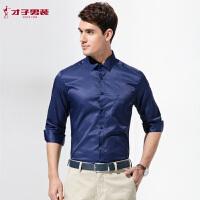 【包邮】才子男装(TRIES)长袖衬衫 男士多色简约提花商务长袖衬衫